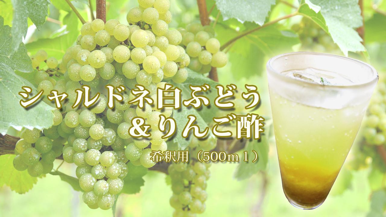 シャルドネ白ぶどう&りんご酢