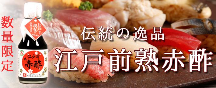 江戸前熟赤酢
