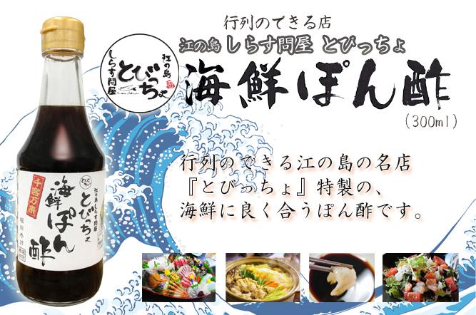 海鮮ぽん酢バナー
