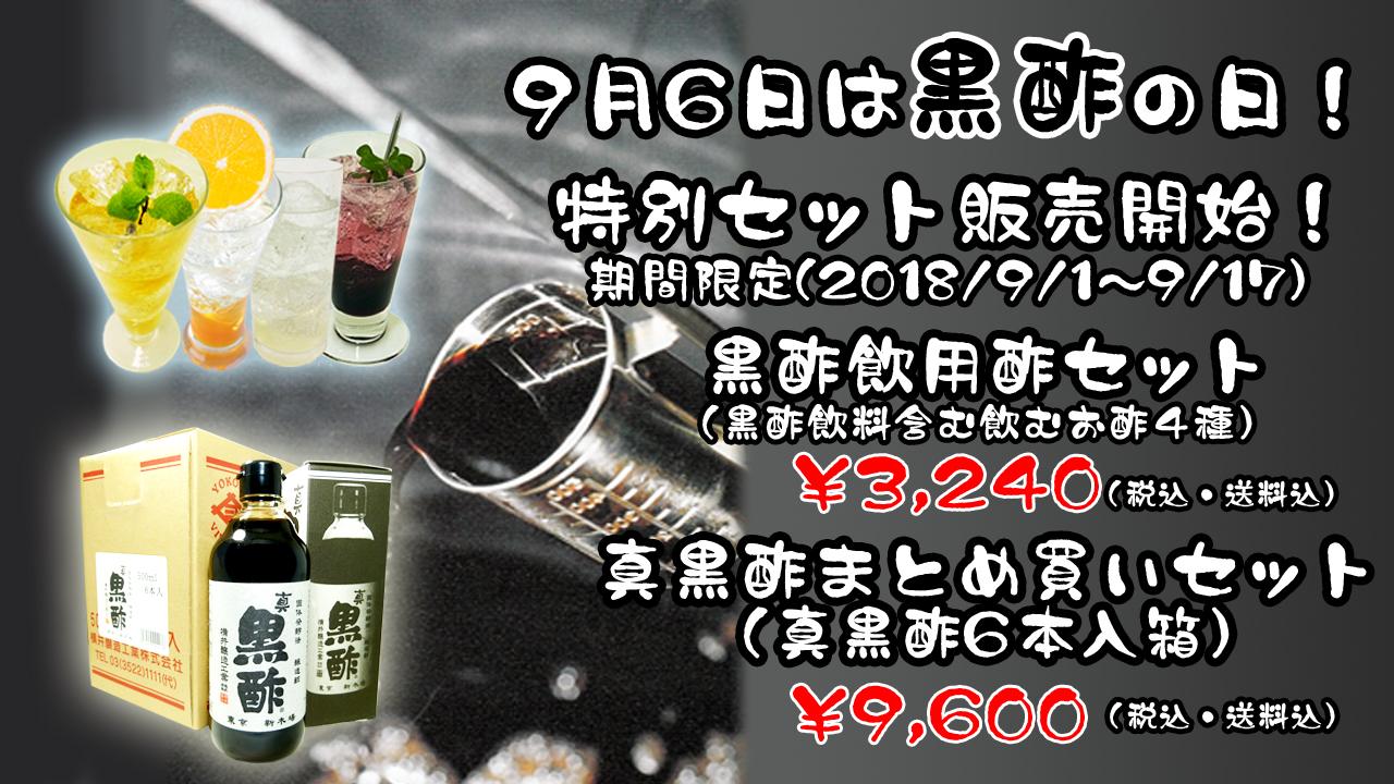 黒酢の日キャンペーン