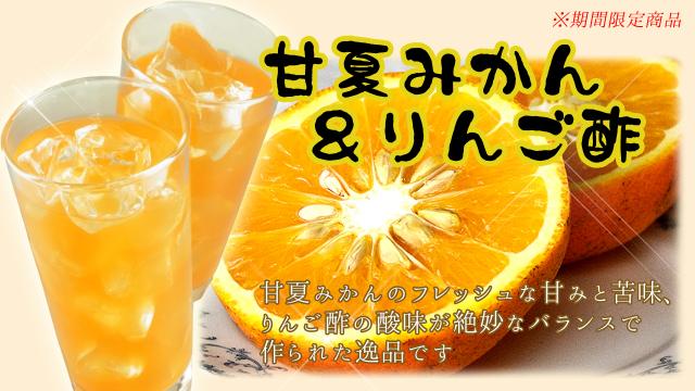 甘夏みかん&りんご酢バナー