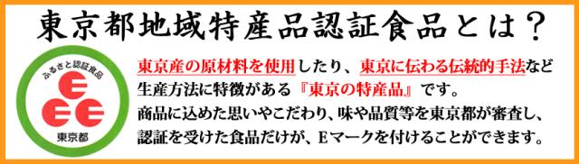 東京都地域特産品認証食品とは?