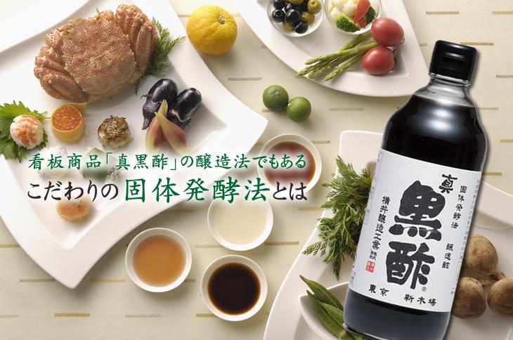 看板商品「真黒酢」の醸造法でもあるこだわりの固体発酵法とは
