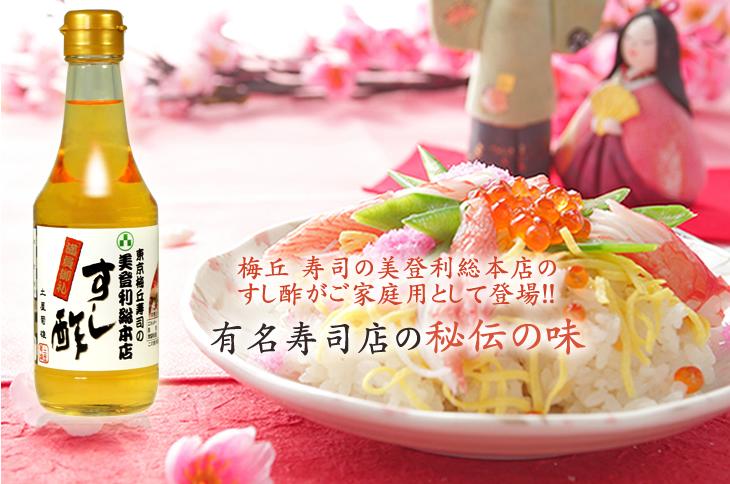 梅丘 寿司の美登利総本店のすし酢がご家庭用として登場!!有名寿司店の秘伝の味