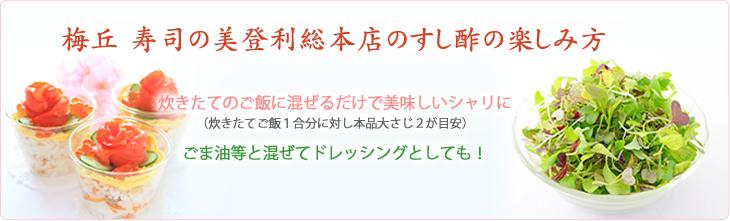 梅丘 寿司の美登利総本店のすし酢の楽しみ方