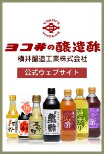ヨコ井の酢 横井醸造工業株式会社公式ウェブサイト