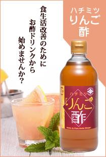 ハチミツりんご酢 美と健康のためにお酢ドリンクから始めませんか?